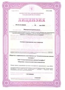 Лицензия «СуперДент» на стоматологические услуги - 1 стр.