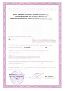 Лицензия «СуперДент» на стоматологические услуги - 2 стр.