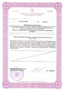 Лицензия «СуперДент» на стоматологические услуги - 3 стр.