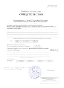 Свидетельство ОГРН «Стоматологическая клиника «СуперДент» Чебоксары