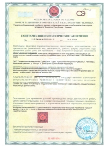Заключение СанПИН «Стоматологическая клиника «СуперДент» - 1 стр