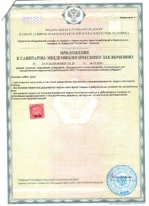 Заключение СанПИН «Стоматологическая клиника «СуперДент» - 2 стр