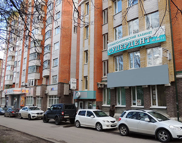 Фасад и вход «Стоматологическая клиника «СуперДент» Чебоксары
